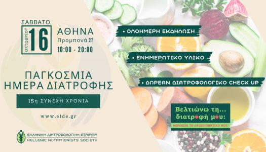Ολοήμερη Εκδήλωση για την Παγκόσμια Ημέρα Διατροφής διοργανώνει η Ελληνική Διατροφολογική Εταιρεία!