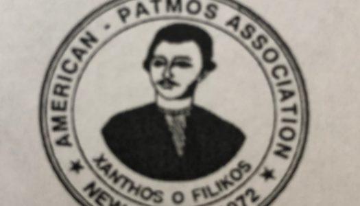 "American Patmos Association ""XANTHOS O FILIKOS"": Tέλεση Αρτοκλασίας προς τιμήν των Οσίων Θαυματουργών Πατέρων Αμφιλοχίου Μάκρη και Χριστοδούλου"